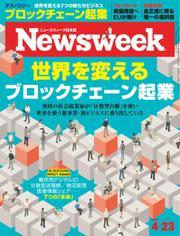 ニューズウィーク日本版 (2019年4/23号)