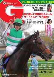 週刊Gallop(ギャロップ) (4月21日号)