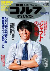 週刊ゴルフダイジェスト (2019/4/30号)