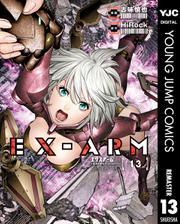 EX-ARM エクスアーム リマスター版