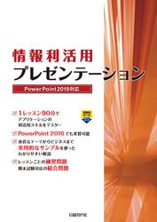 情報利活用 プレゼンテーション PowerPoint 2019対応