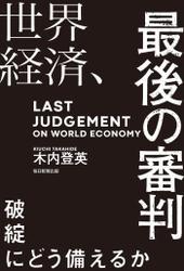 世界経済、最後の審判(毎日新聞出版)