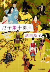 尼子姫十勇士(毎日新聞出版)