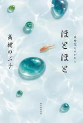 ほとほと(毎日新聞出版)