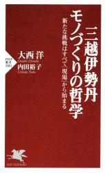 三越伊勢丹 モノづくりの哲学