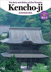 古寺バイリンガルガイド~The Arts and Ethics of Zen Temples 建長寺~