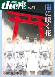 the座 72号 闇に咲く花(2012)