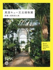 英国キュー王立植物園