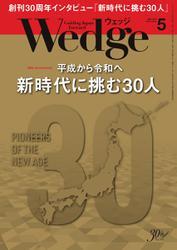 WEDGE(ウェッジ) (2019年5月号)