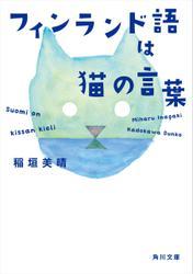 フィンランド語は猫の言葉