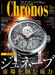 クロノス日本版 no.082