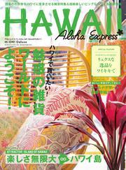 AlohaExpress(アロハエクスプレス) (VOL.149)