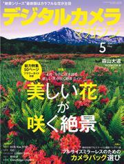 デジタルカメラマガジン (2019年5月号)