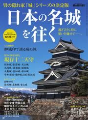 男の隠れ家特別編集 (日本の名城を往く 過ぎ去りし時に想いを馳せてーー。)
