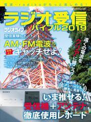 ラジオ受信バイブル2019