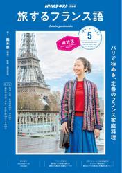 NHKテレビ 旅するフランス語 (2019年5月号)