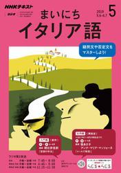 NHKラジオ まいにちイタリア語 (2019年5月号)