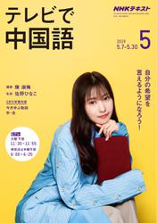 NHKテレビ テレビで中国語 (2019年5月号)