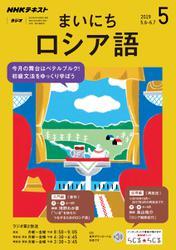 NHKラジオ まいにちロシア語 (2019年5月号)