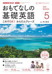 NHKテレビ おもてなしの基礎英語 (2019年5月号)