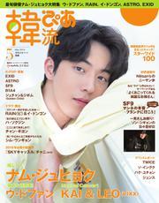 韓流ぴあ (2019年5月号)