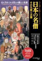 今に通じる教えを3分で学ぶ 日本の名僧 その生涯と言葉
