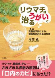 リウマチはうがいで治る~真菌症(カビ)予防による、健康長寿のための提言~