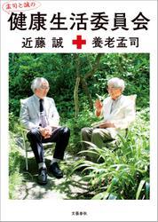 孟司と誠の 健康生活委員会