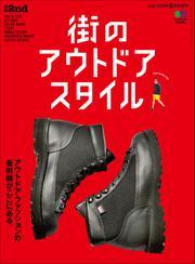 別冊2nd(セカンド) (街のアウトドアスタイル)
