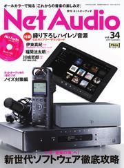 Net Audio(ネットオーディオ) (Vol.34)