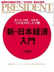 PRESIDENT(プレジデント) (2019年5.13号)