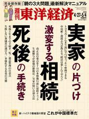 週刊東洋経済 (2019年4/27・5/4合併号)