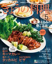 NHK きょうの料理 (2019年5月号)