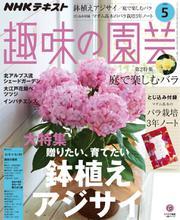 NHK 趣味の園芸 (2019年5月号)