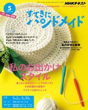 NHK すてきにハンドメイド (2019年5月号)