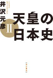 天皇の日本史 II