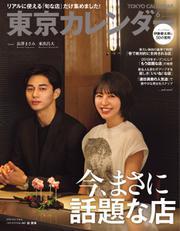 東京カレンダー (2019年6月号)