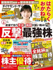 ダイヤモンドZAi(ザイ) (2019年6月号)