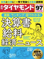 週刊ダイヤモンド (4/27号・5/4合併号)