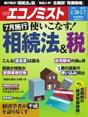 エコノミスト (2019年04月30日・05月07日合併号)