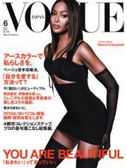 VOGUE JAPAN (ヴォーグ ジャパン)  (2019年6月号)