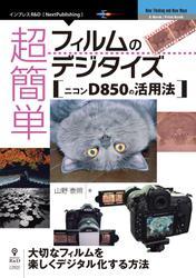 超簡単フィルムのデジタイズ ニコンD850の活用法