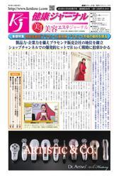 健康ジャーナル (2019年4月18日号)