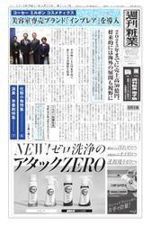 週刊粧業 (第3157号)
