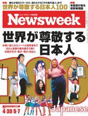 ニューズウィーク日本版 (2019年5/7号)