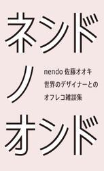 ネンドノオンド
