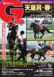 週刊Gallop(ギャロップ) (4月28日号)