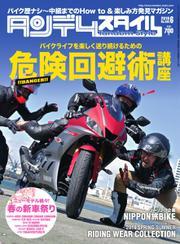 タンデムスタイル (No.205)