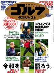 週刊ゴルフダイジェスト (2019/5/7・14号)