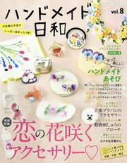 ハンドメイド日和 vol.8
